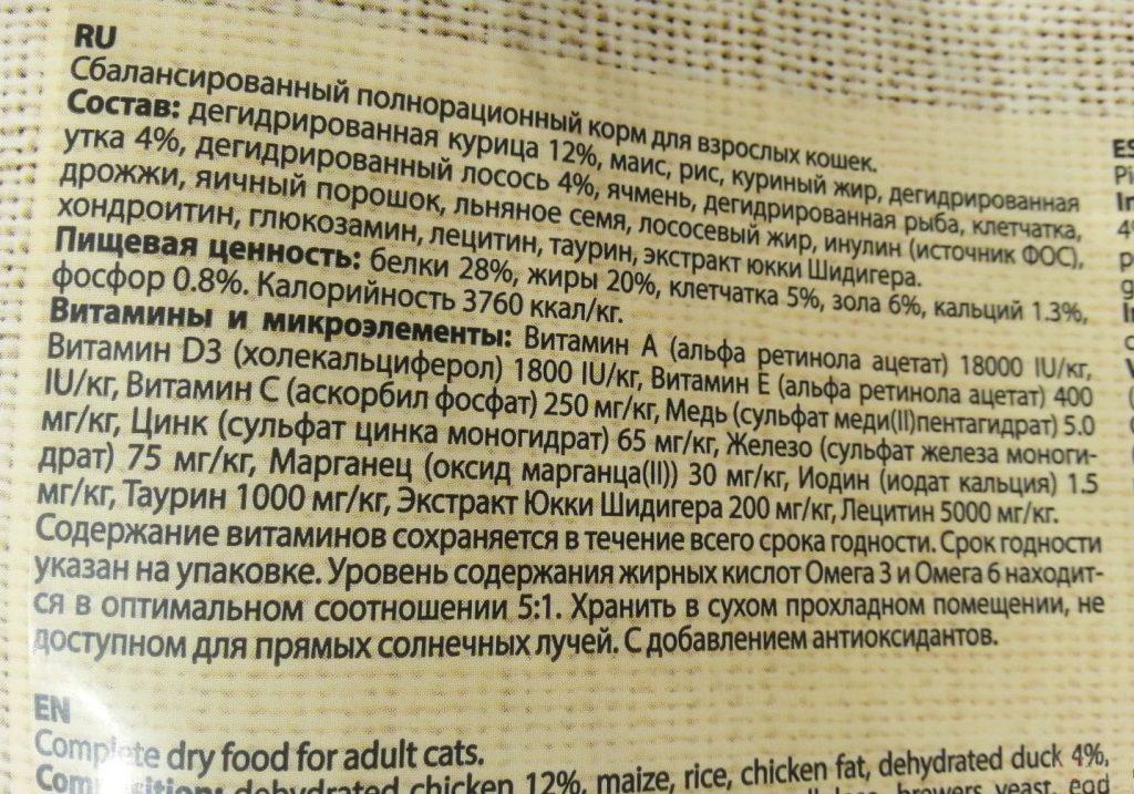 Состав корма для кошек Organix