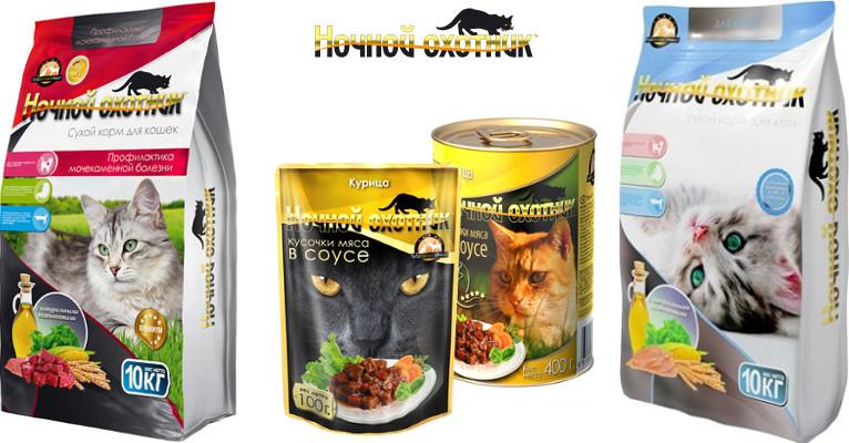 Корм для кошек Ночной охотник - отзывы