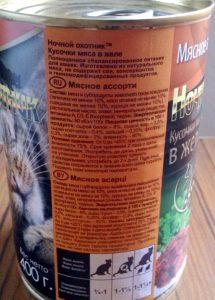 Отзыв о корме для кошек Ночной охотник