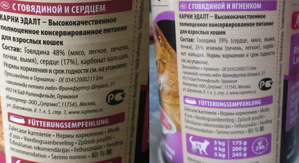 Состав корма для кошек Animonda Carny