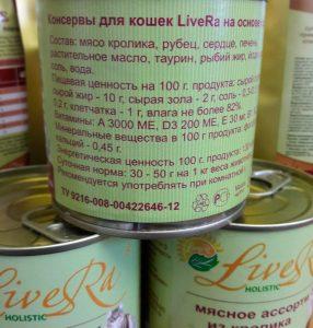 Отзыв о корме ЛивеРа для кошек