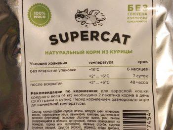 Отзывы о сыром корме для кошек Superpet