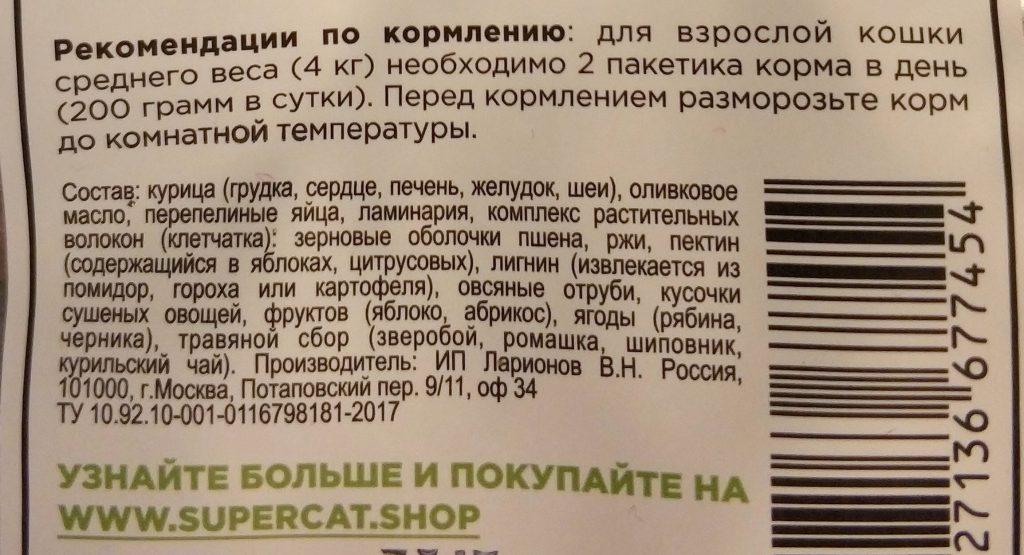 Состав корма для кошек Superpet