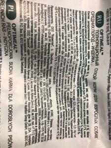Отзывы о корме Оптимил для собак