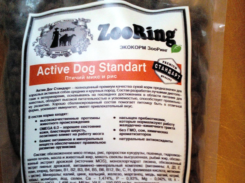 Мешок корма для собак