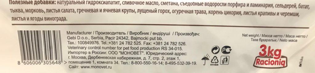 Состав корма для собак Racioniq - полезные добавки