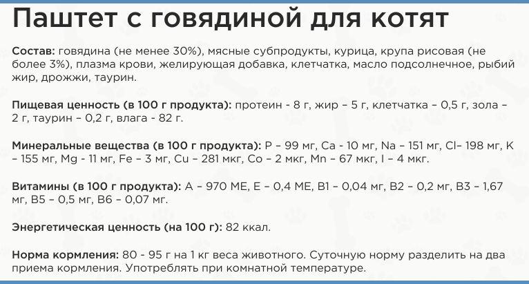 Состав корма Четвероногий гурман - Паштеты