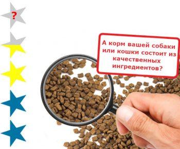 Ингредиенты кормов для собак и кошек - анализ качества