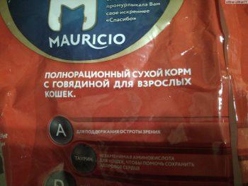 Отзывы о корме Маурицио для кошек