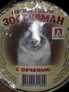 Корм для кошек Зоогурман мясное суфле