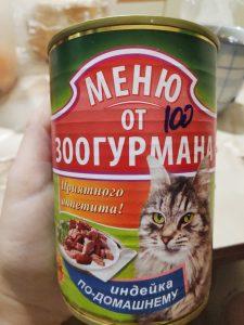 Состав консервов для кошек Зоогурман