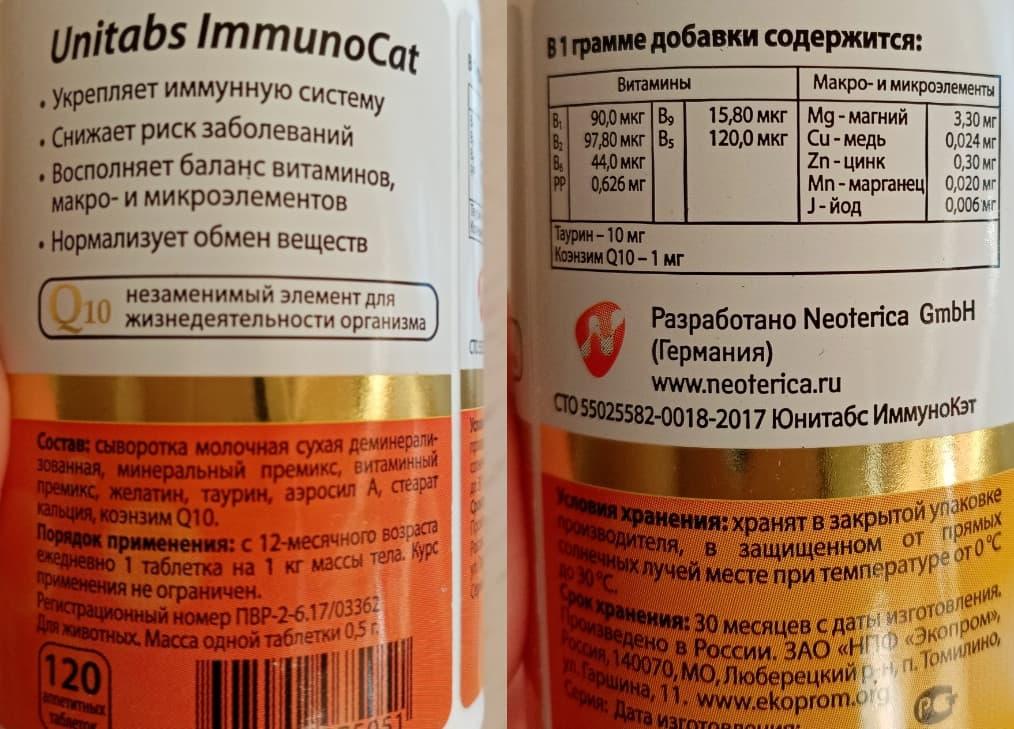 Витамины Unitabs ImmunoCat для кошек