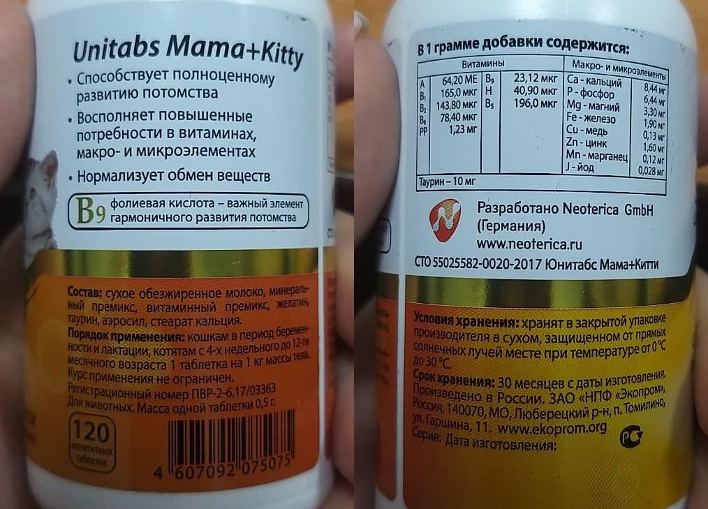 Витамины Unitabs Mama+Kitty для кошек